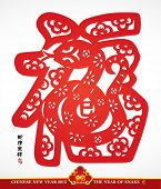 Vector Traditional Chinese Paper Cutting For The Year of Snake. Translation: Auspicious Year of Snak