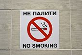 No Smoking Sign On The Wall, Modern Security