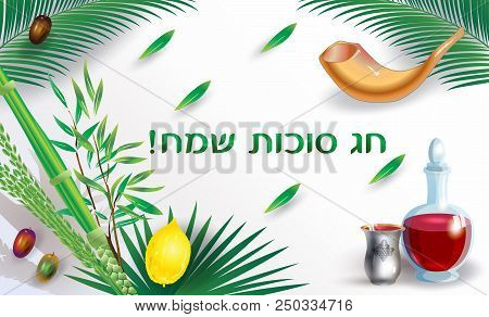 Sukkot Festival Greeting Card With