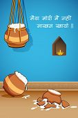 stock photo of bhakti  - illustration of pot of makhan for Janmashtami background - JPG