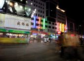 The Busiest Shopping District In Beijing - Wangfujing