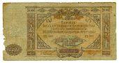 Постер, плакат: 10000 Рубль Билл Российской белой гвардии 1919