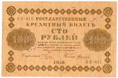 100 Ruble Bill Of Tsarist Russia, 1918