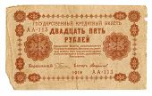 25 Ruble Bill Of Tsarist Russia, 1918