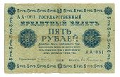5 Ruble Bill Of Tsarist Russia, 1918