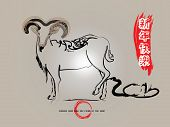 Chinese calligraphy mean Year of the goat 2015 No.12