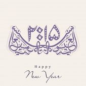 Arabic Islamic calligraphy of text Happy New Year 2015 on beige background, can be use us poster, banner or flyer.