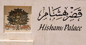 foto of jericho  - The entrance into the historical site of Hisham - JPG