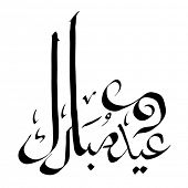 stock photo of eid mubarak  - Vector Arabic Greeting Calligraphy  - JPG