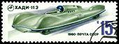 Vintage Postage Stamp. Soviet Sport Car Hadi - 11 E.
