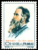 Vintage  Postage Stamp. Friedrich Engels.