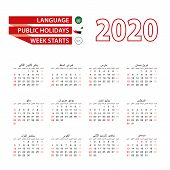 Calendar 2020 In Arabic Language With Public Holidays The Country Of United Arab Emirates In Year 20 poster