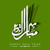 Urdu calligraphy of text  Naya Saal Mubarak Ho (Happy New Year) on grey background.