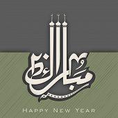 Urdu calligraphy of text  Naya Saal Mubarak Ho (Happy New Year) on grey and green background.