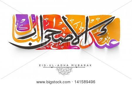Colorful Arabic Islamic Calligraphy Text Eid-Al-Adha Mubarak, created by paint stroke for Muslim Com