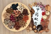 Chinese acupuncture needles with traditional herbs used in herbal medicine with calligraphy script o poster
