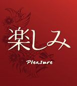 Pleasure in Japanese