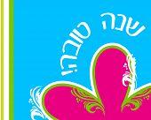 Rosh Hashanah Gift card