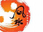 foto of ying-yang  - Ying Yang brush stroke with Feng Shui Chinese Calligraphy - JPG