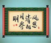 Mid Autumn Festival - Scroll Banner Translation: Mid Autumn Lovesickness