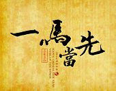 Horse Calligraphy,Chinese word for achieve Immediate Success