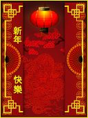 picture of chinese calligraphy  - illustration - JPG