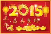 stock photo of prosperity  - Printable Chinese New Year 2015 year of sheep  - JPG