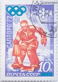 RUSSIA - CIRCA 1972: stamp printed by USSR shows Russian  Hockey player on Olympic Games Sapporo 72