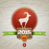 Vector design for Year of the goat 2015.
