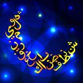 image of arabic calligraphy  - seamless pattern ornament Arabic calligraphy of text Eid Mubarak concept for muslim community festival Eid Al Fitr - JPG