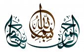 stock photo of bismillah  - Arabic Calligraphy - JPG
