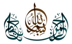 picture of bismillah  - Arabic Calligraphy - JPG