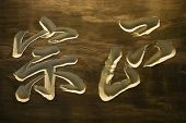 Japan Kobe Kiku-Masamune Sake Brewery Museum Carved calligraphy close-up