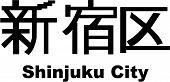 picture of kanto  - Vector illustration of the kanji for Shinjuku City - JPG