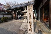 YOSHINO, JAPAN - April 17th : Stone tablet stand before a Japanese temple, Yoshino, Nara, Japan on A