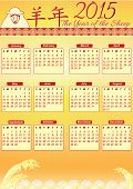 Vector Chinese Calendar Design 2015 - Year of the Sheep