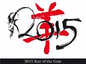 Symbol N Goat2015