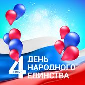 Greeting Postcard To The National Unity Day In Russia 4Th November poster