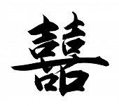 traditional chinese calligraphy art translates -joy,gladness. poster