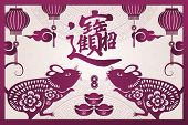 2020 Happy Chinese New Year Of Retro Purple Traditional Frame Rat Ingot Coin Lantern And Cloud. Chin poster