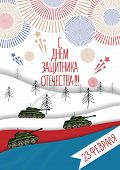 23 February Card. Translation From Russian February 23 Defender Of The Fatherland Day poster
