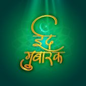 Постер, плакат: Shiny Hindi text Eid Mubarak Happy Eid on floral design decorated shiny green background Elegant