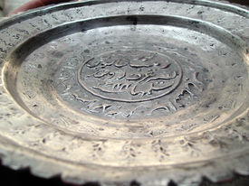 foto of bismillah  - copper dish of 1944 carved in urdu - JPG