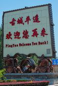parting signboard in Pingyao