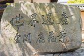World Heritage stele in Kinkakuji in Kyoto, Japan