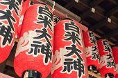 Great God of Rice written on red lanterns in Tenmangu in Osaka.