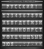 Mechanical scoreboard display with russian alphabet.