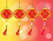 Have Auspicious - Profits Are Increasing Pile - Da Ji Da Li - Chinese Auspicious Word