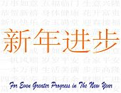 For Even Greater Progress In The New Year - Xin Nian Jin Bu - Chinese Auspicious Word