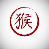 Zodiac symbols calligraphy, monkey.